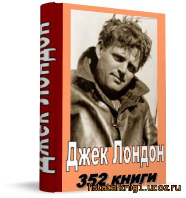 джек лондон 352 книги